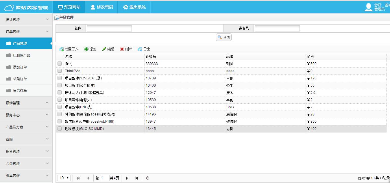 企业网站整套源码_网站整套模板_c 整套微信开发源码 (https://www.oilcn.net.cn/) 网站运营 第4张